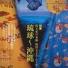 目の眼 2017年08月号 No.491 琉球~沖縄/ほほえみの国 タイの仏像