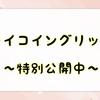 【期間限定】ミライコイングリッシュ本編映像20分特別公開中!