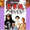 里見浩太朗主演の年末時代劇スペシャル「忠臣蔵」が濃かった