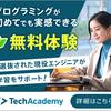 TechAcademyをレビューする