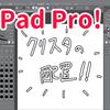 しばらく使ってみた結果のiPad Proのクリスタレイアウト