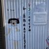 香川に行ってきた【粟島・志々島】(その1)