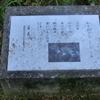 万葉歌碑を訪ねて(その603,604,605)―西田公園万葉植物苑(38,39,40)―万葉集 巻四 七二七、巻十一 二七六七、巻一 五四