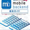 電子書籍を公開!ニフティクラウド mobile backend 基本ガイドを出版しました
