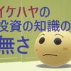 イケハヤ氏が投資について無知である指摘(当ブログ記事のリンク)