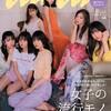 乃木坂46メンバー全員で『anan』をジャック 表紙は選抜7人でお泊り会風ショット
