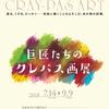 巨匠たちのクレパス画展 日本近代から現代まで