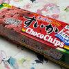 すいかチョコチップクッキーのすいか無しを食べたい(えっ