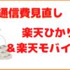 【楽天ひかり&楽天モバイル】キャンペーンがお得!変更するメリットとポイント★