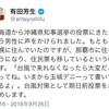 【立憲民主と言う名の】有田ヨシフが沖縄パヨクの選挙構造を晒す珍事が発生www【共産主義政治結社のカス】