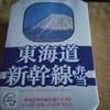 新幹線弁当