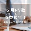 【はてなブログ】2021年 5月PV・収益まとめ~ブログ月収1万円を突破!~