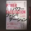 【1枚でわかる】『パワーファシリテーション』楠本 和矢