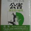 宇井純「公害被害者の論理」(勁草書房)