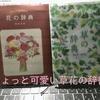花言葉と写真つきの辞書【花の辞典】【草の辞典】