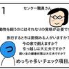 動物管理センターの講習【4コマ漫画】