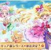 【アニメ】魔法つかいプリキュア!第43話「いざ妖精の里へ!あかされる魔法界のヒミツ!」感想