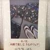 本日から日本橋三越です