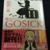読書感想文 『GOSICK Ⅶ −ゴシック・薔薇色の人生−』 桜庭一樹 を読んだ