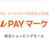 【au PAY マーケット】還元率の高いポイントサイトを比較してみた!