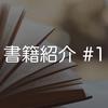 書籍紹介 #1