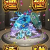 【モンスト】ブリザーガ運極達成(70体目)とか、激獣神祭とか、封印の玉楼に到達とか!
