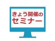 きょう開催オンラインセミナー 「今井 雅人 6月の経済見通し」