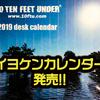 【10FTU】イヨケンカレンダー「2019年10FTU卓上カレンダー」発売!