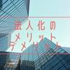 法人化のメリットデメリットについて|福岡 不動産投資 日記