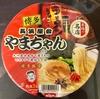 【今週のカップ麺192】 博多長浜屋台 やまちゃん監修 博多豚骨 (日清食品)