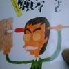 「浅草のコトバと劇場のコトバ - 井上ひさし」中公文庫 パロディ志願 から