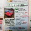 ぎふ清流里山公園(旧昭和村)に2歳の息子とスーパーカーを見に行ってみた!