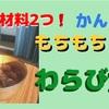 片栗粉で作る本格わらび餅の作り方!