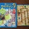 子どもと楽しく室内遊び③小学生から大人まで遊べるボードゲーム「 カルカソンヌ」
