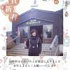 【出】2017.1/1 恭賀新春、初散歩、初富士山、自分的おせち