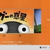 Switchで「グーの惑星」「リトルインフェルノ」「ヒューマン・リソース・マシーン」の3本がフライハイワークスより日本配信決定!