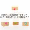 2020年日経金融機関ランキング!住信SBIネット銀行が1位、2位は東京スター銀行