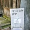 【金沢】Kocco Cafe