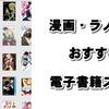 【漫画・ラノベ用】おすすめ電子書籍ストアサイトを比較!人気ランキングをより詳細に