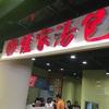 上海/静安寺_佳家湯包/晶品店(小龍包)