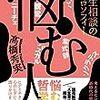 高橋秀実『悩む人』を読む