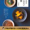 【基本から料理上手まで】ちゃんとおぼえたい和食
