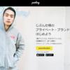 【サイト紹介】あなたも今日からブランドオーナー!衣服製造販売の注目サイト四つ!