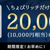 【緊急速報】特別最強還元!!!20,000ポイントのちょびリッチカード案件!