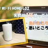WiMAXのホームルーター「Speed Wi-Fi HOME L02」をレビュー評価!一年使用して感じたメリット・デメリットをご紹介