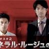 【チーム・バチスタ2 ジェネラルージュの凱旋】「U-NEXT」