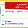 【ハピタス】大丸・松坂屋のクレジットカード JFRカードが期間限定4,000pt(4,000円)!  さらに最大3,000円相当のポイントプレゼントの新規入会キャンペーンも! 初年度年会費♪ ショッピング条件なし♪