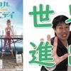 キャロル&チューズデイ:TVアニメなのに劇場版クオリティ&世界を狙った音楽