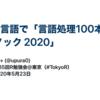 """第85回R勉強会@東京 #TokyoR にて """"R言語で「言語処理100本ノック 2020」"""" の題目で発表しました"""