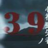 39 刑法第三十九条
